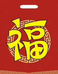 新年大礼包福字设计