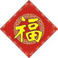 新年福字设计