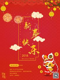 喜庆2018年春节海报设计