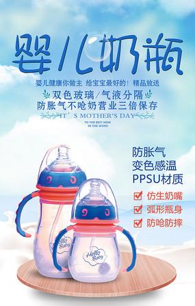 婴儿奶瓶宣传海报