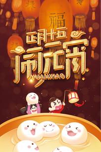 元宵节春节宣传设计海报