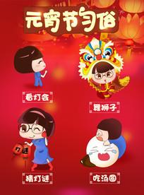中国风卡通元宵习俗促销海报