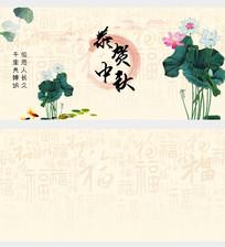 中国风中秋贺卡设计
