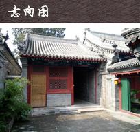 中式古民居建筑