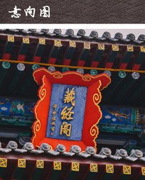 中式建筑牌匾