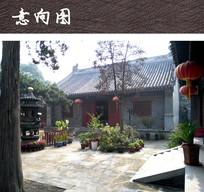 中式四合院庭院
