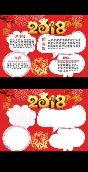2018春节狗年手抄报
