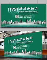 2018房地产会议活动背景板