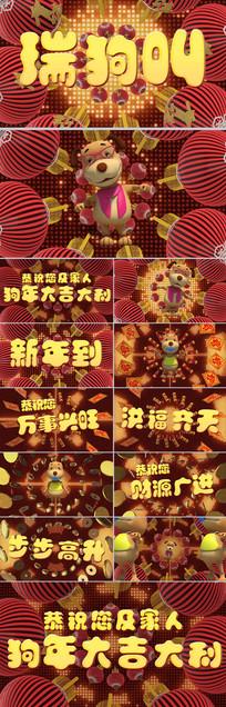 2018狗年拜年微信小视频