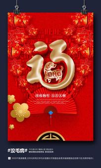 2018狗年福字春节新年海报