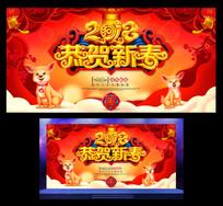 2018狗年恭贺新春春节海报