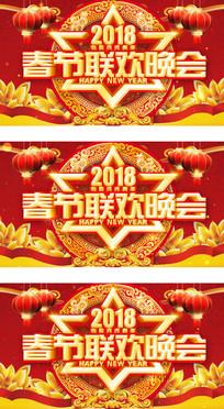 2018金狗贺岁春节联欢晚会视频