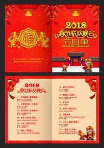 2018年会春晚节目单