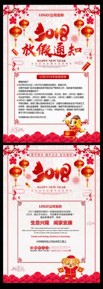 2018新年春节贺卡放假通知海报
