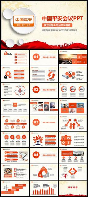 扁平化中国平安银行PPT模板