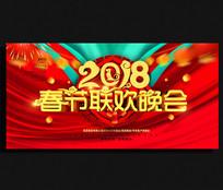 春节联欢晚会舞台背景板