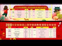 春节喜庆网站公告模版