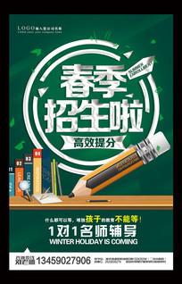 春季招生培训宣传海报