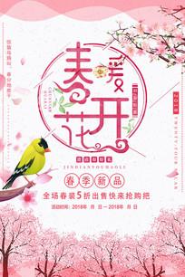 春天春季促销优惠活动海报