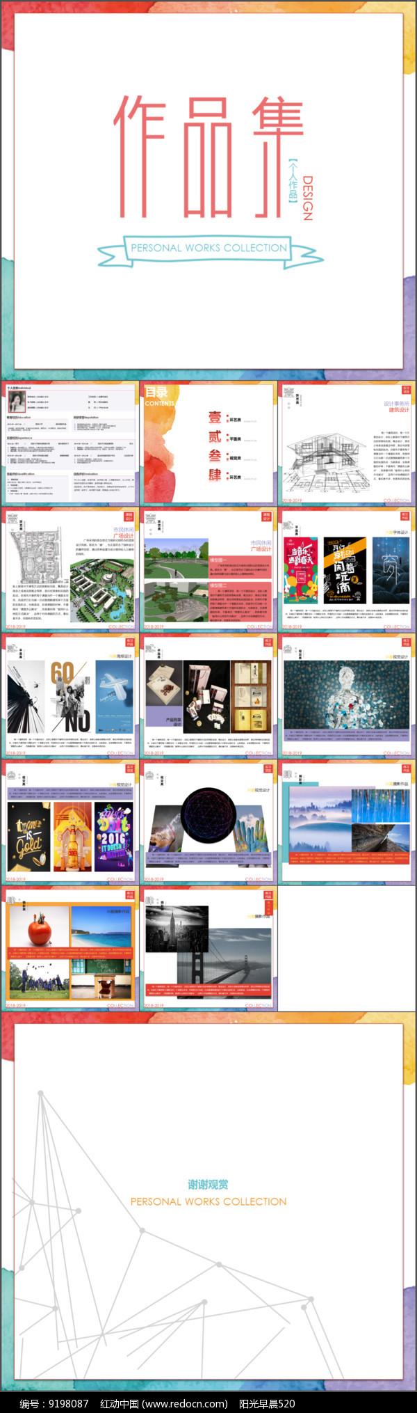 个人作品展示作品集ppt模板图片