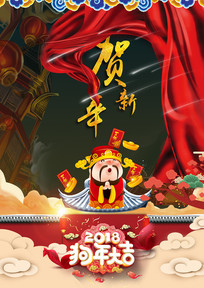 狗年大吉财神爷海报设计