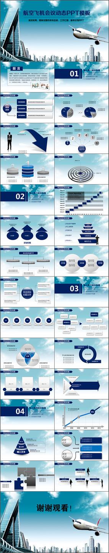 航空公司动态PPT模板