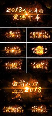 火焰震撼恢宏大气金字年会开场