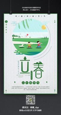 简约大气二十四节气立春海报