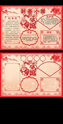 剪纸春节小报手抄报