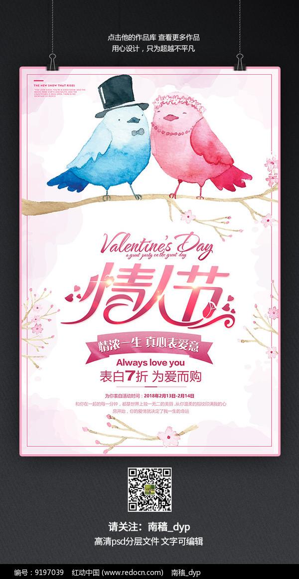 浪漫情人节促销海报设计图片