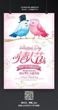 浪漫情人节促销海报设计