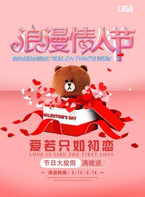情人节浪漫礼物小熊海报