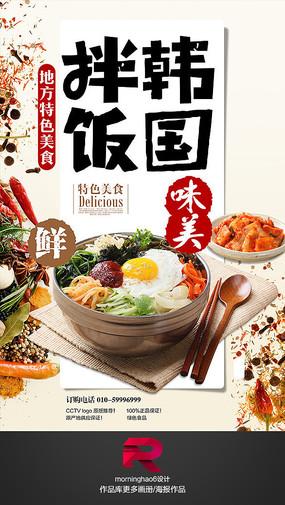 时尚韩国拌饭海报