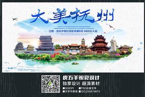 水彩抚州旅游宣传海报