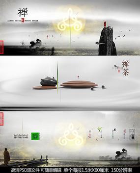 水墨禅茶广告海报模版