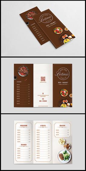 特色餐廳菜單三折頁設計圖片