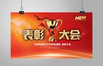 新年年会表彰大会主题海报