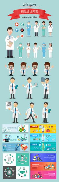 医生护士护理元素素材