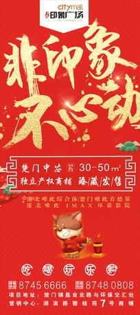 中国风房地产广告展架设计