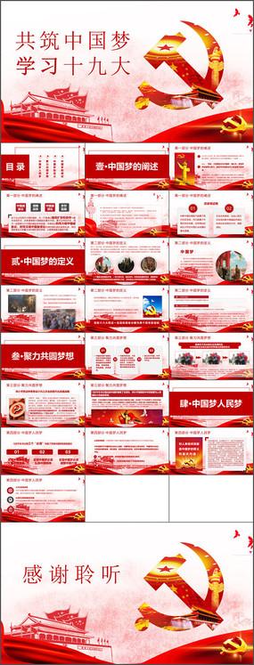 中国梦十九大报告ppt模板