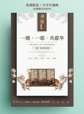 棕色中国风传统复古房地产海报