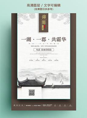 棕色中国风传统庭园房地产海报