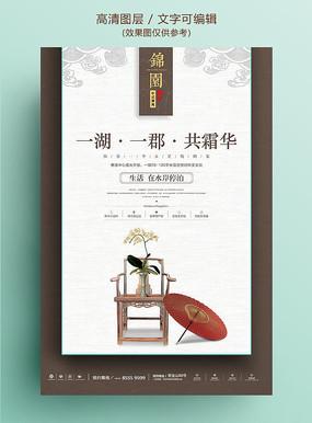 棕色中国风传统写意房地产海报