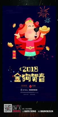 2018个性狗年海报设计