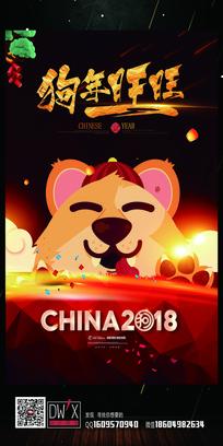 2018狗年海报