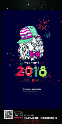 2018狗年海报设计素材