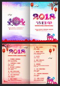 2018年会晚会节目单