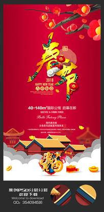 中国风书法春节字体海报