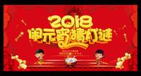 2018闹元宵联欢晚会背景板