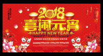 2018元宵节促销展板
